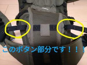 カーキ色の抱っこ紐の前ボタン部分の調整