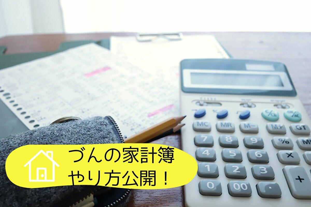 家計簿と電卓とペンケースの写真