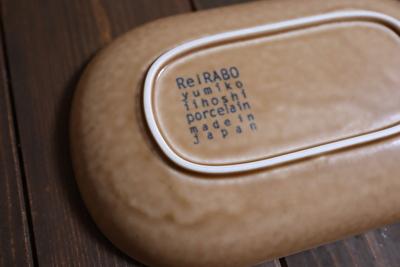 イイホシユミコの薄茶色のお皿の裏側のブランド印字