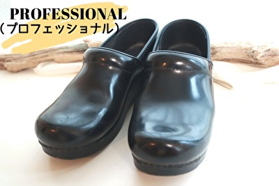 ダンスコのプロフェッショナルの黒い靴