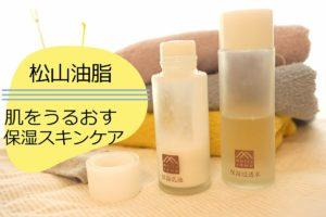 松山油脂の化粧水と乳液と歯ブラシとヘアバンドとタオル3枚が並べられている写真