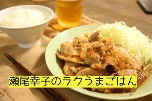 瀬尾幸子さんのレシピで作ったしょうが焼きとご飯と麦茶の写真