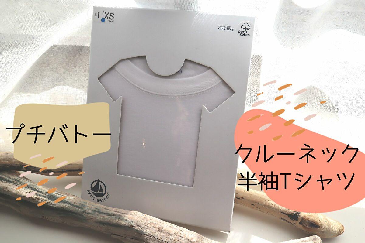 箱に入っているプチバトーの定番白色Tシャツ