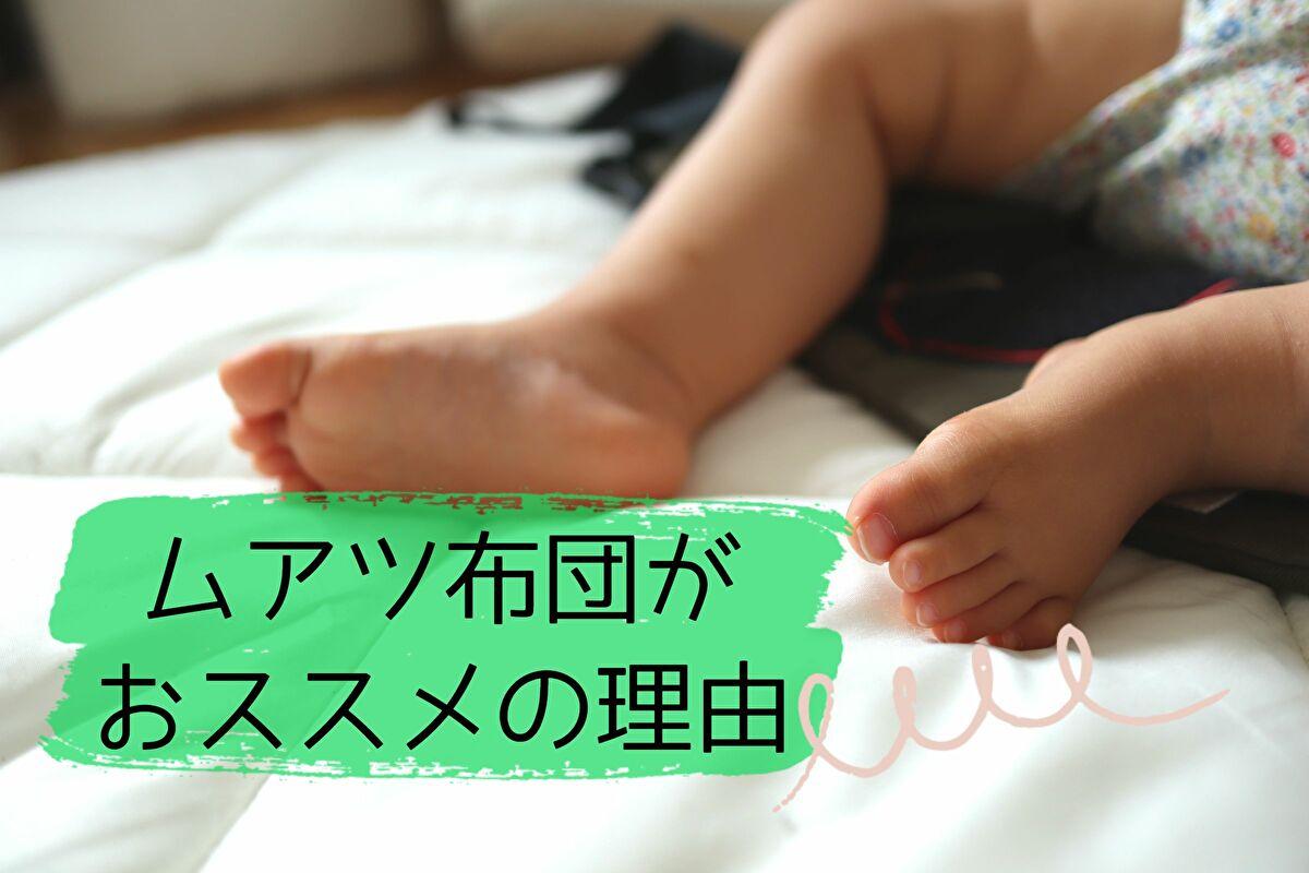 白い敷布団の上に寝ている娘の足元の写真