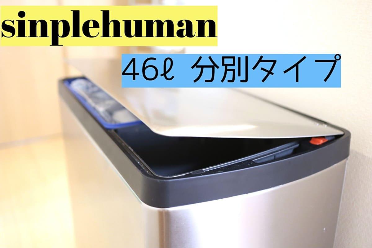 シンプルヒューマンのステンレスのごみ箱の写真