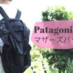パタゴニアの黒いリュックを背負っている自分の写真