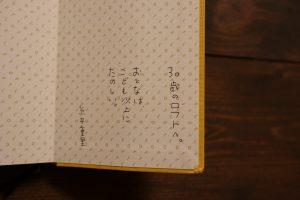 2018年の黄色い長細いほぼ日手帳を開くと書いてあるメッセージ