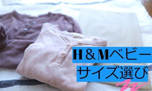 H&Mベビーのピンクと紫色の長袖カットソー2枚と茶色い紙袋を並べた写真