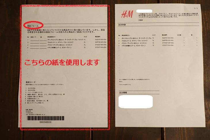 H&Mオンラインで購入した際についてくる返品フォームの紙