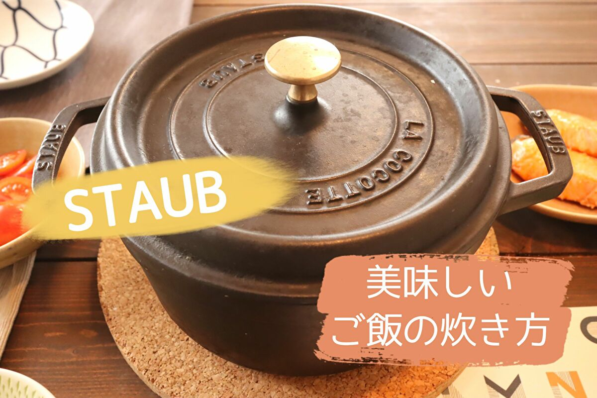 黒い22㎝のストウブを鍋敷きに置いている写真