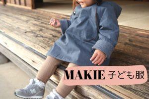 MAKIEのGASAジャケットとフリースボンネットを着ている娘の写真