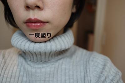 トーンのペタルエッセンスグロス7番を一度塗りしている自分の口元の写真
