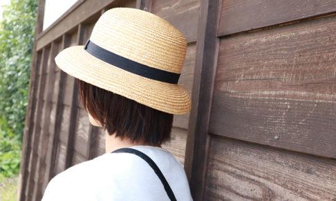 クラスカの麦わら帽子をかぶっている自分の横姿