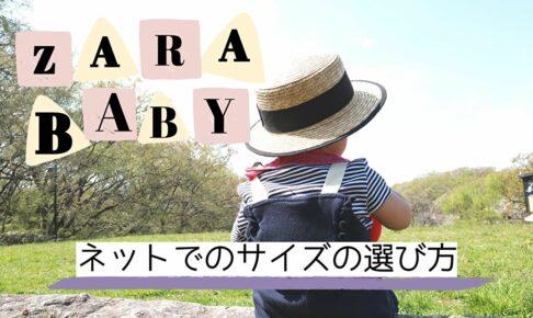 ZARABABYの青いサロペットと麦わら帽子をかぶっている娘の後ろ姿