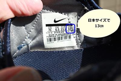 ナイキエアリフトのキッズの靴中のサイズ表記の写真