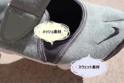 ナイキのエアリフトのメンズのカーキの靴の生地感の写真