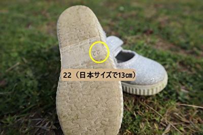 シエンタのベルクロのシルバーの靴のソールの部分