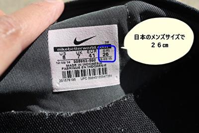 ナイキエアリフトのメンズの靴中のサイズ表記の写真