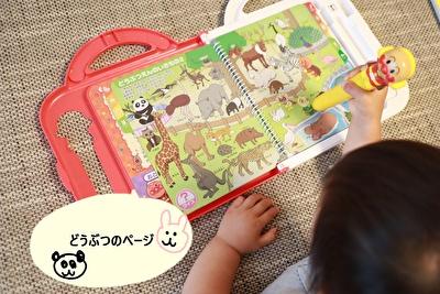 アンパンマンのおしゃべりことばずかんのどうぶつえんのページで遊んでいる娘の写真