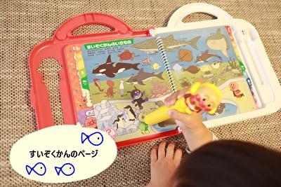 アンパンマンのおしゃべりことばずかんのすいぞくかんのページで遊んでいる娘の写真