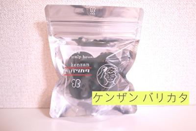 ukaのケンザンバリカタブラシのパッケージに入っている状態の写真