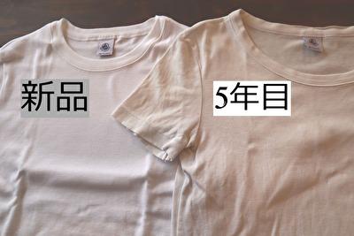 プチバトーの新品の白いTシャツと5年着た白いTシャツを隣に置いている写真