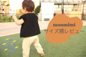 黒いブラウスにmonmimiのベージュのレギンスを履いている娘の写真