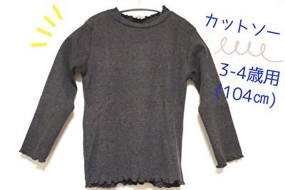 ZARABABYの3-4歳用のグレーの長袖カットソー