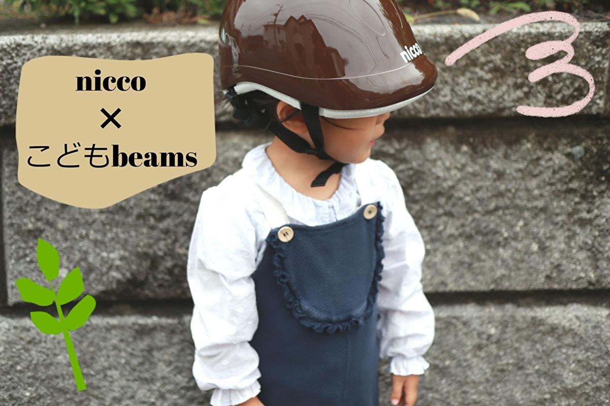 niccoとビームスコラボの茶色い子供用ヘルメットをかぶっている娘の写真