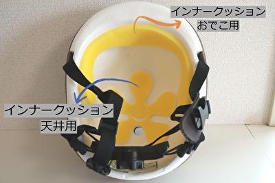 nicco×こどもビームスの茶色いヘルメットの内側部分のパッドの説明の写真