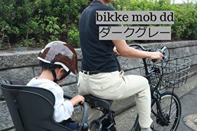 グレーの電動自転車に乗っている私とnicco×こどもビームスの茶色いヘルメットをかぶっている娘