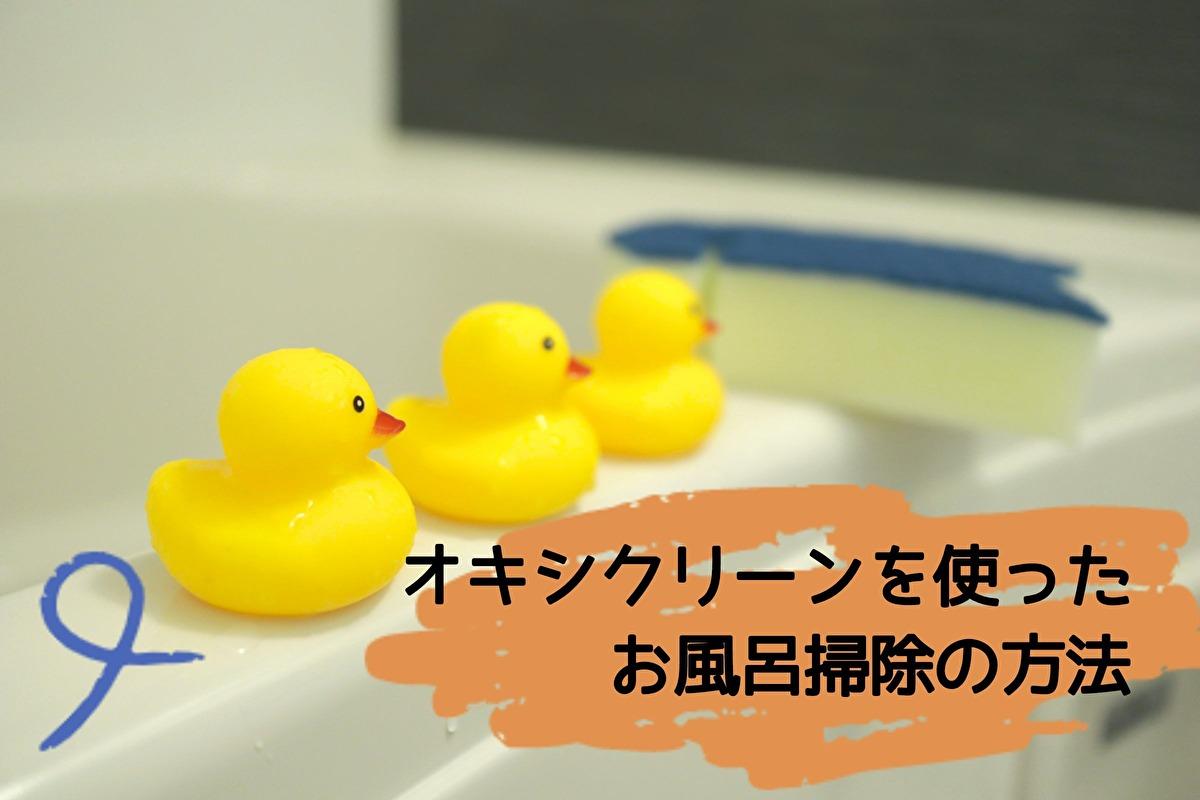 浴槽の淵に置いてあるおもちゃのヒヨコ3匹と青いスポンジ
