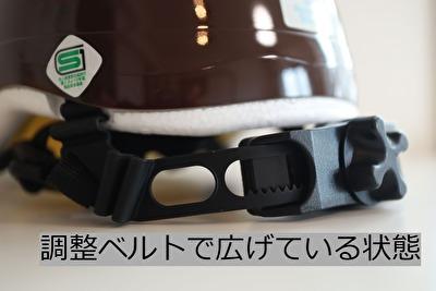 nicco×こどもビームスの茶色いヘルメットの後ろ側の調整ベルトを広げているときの写真