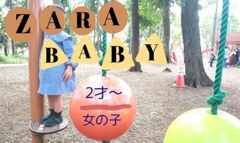 ZARABABYの3-4歳用の水色のワンピースを着ている娘の写真