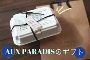 オゥパラディの卵入れのギフトボックスとショップ袋