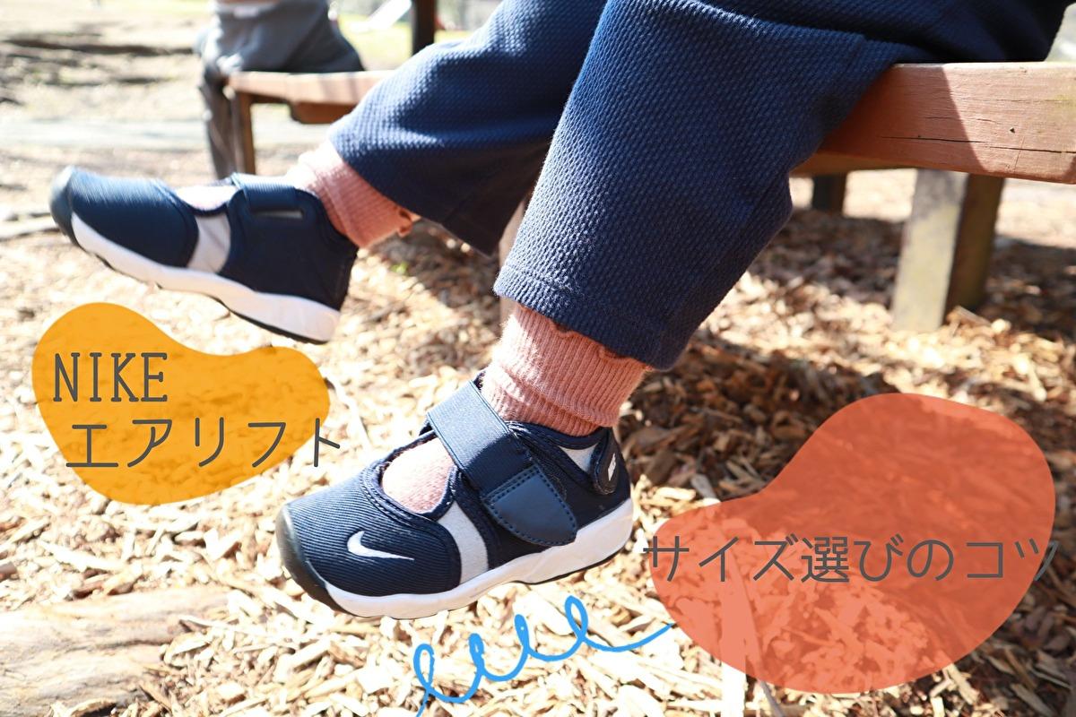 ナイキのエアリフトの紺色のキッズシューズを履いている娘の足元