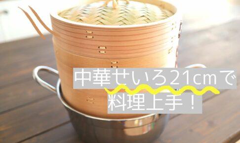 かごやの杉の中華蒸篭2段とステンレスのお鍋を木の机に置いている写真