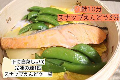 かごやの21㎝の蒸篭で鮭とスナップえんどうを蒸している写真