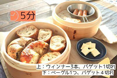 かごやの21㎝の蒸篭でパンとウィンナーを蒸している写真