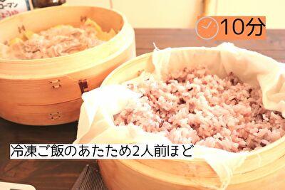 21㎝の蒸篭で蒸した冷凍ご飯