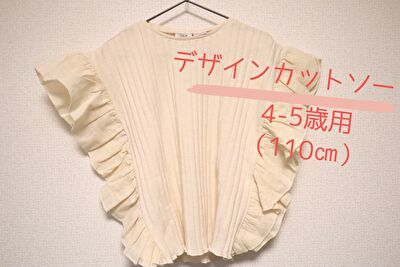 ZARABABYの4-5歳用の白いフリル付きの半袖