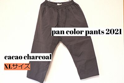 monmimiのpan color pantsのcacao charcoalのXLサイズ