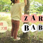 ZARABABYの白いデザインカットソー着ている娘