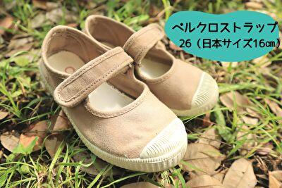 シエンタキッズのベルクロストラップのベージュの靴
