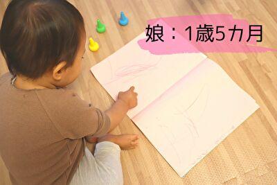 赤ちゃん用のクレヨン「ベビーコロール」の9色セットで娘が色画用紙のお絵描きしているところ