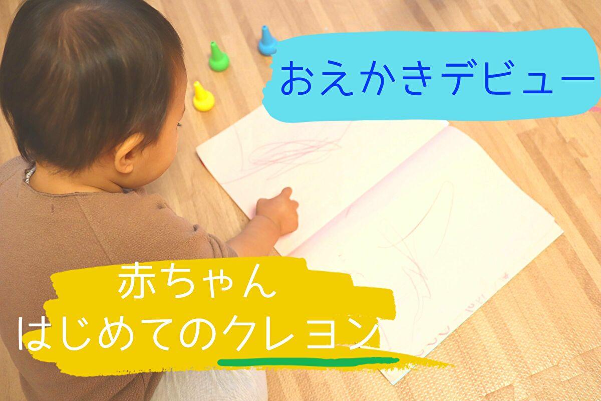 娘がベビーコロールのクレヨンでらくがき帳にお絵描きしているところ