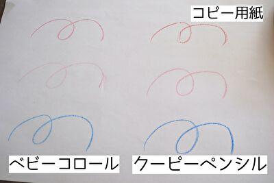 コピー用紙にベビーコロールとクーピーペンシルで書き比べてみた写真